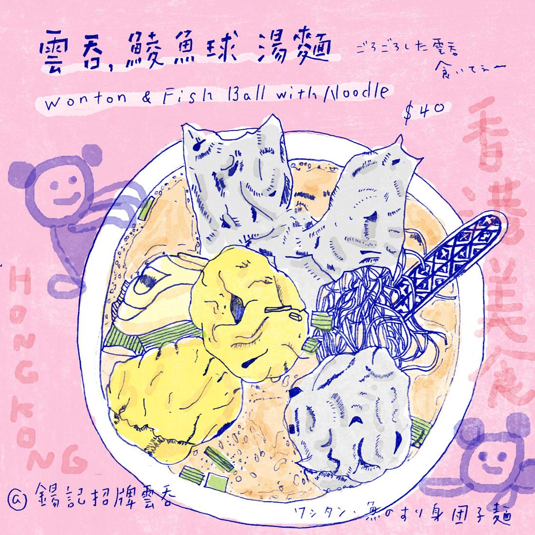 Takako Masuki's drawing of wonton and fish soup.