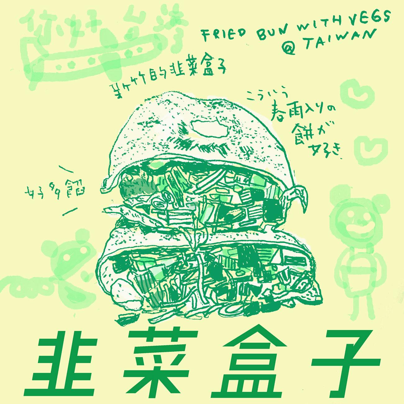 Takako Masuki's drawing of fried buns.